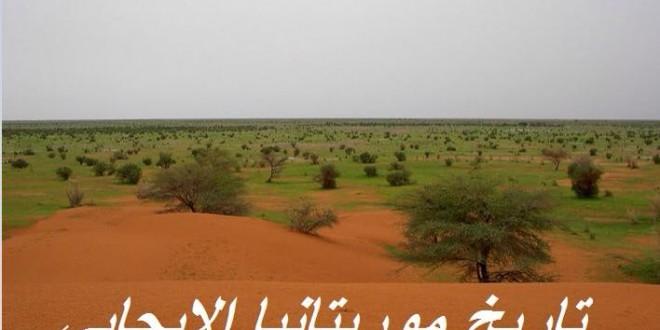تاريخ موريتانيا الإيجابي
