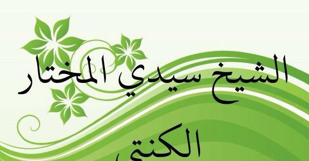 الشيخ سيدي المختار الكنتي.