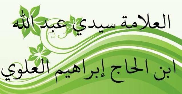 العلامة سيدي عبد الله بن الحاج إبراهيم العلوي
