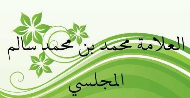 العلامة محمد بن محمد سالم المجلسي