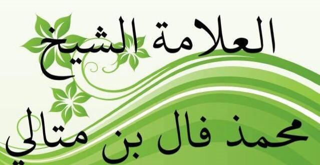 العلامة الشيخ محمذ فال بن متالي