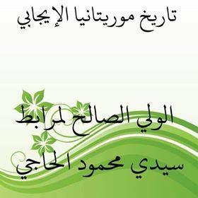 الولي الصالح المشهور لمرابط سيدي محمود الحاجي