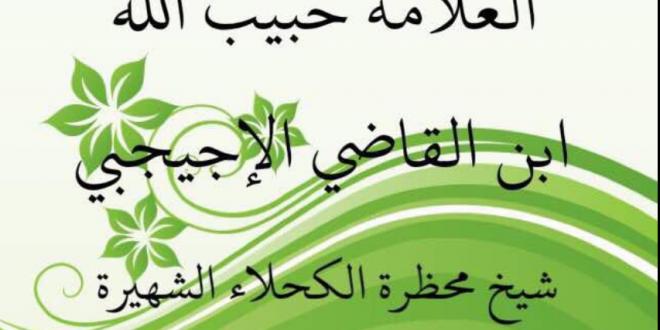 العلامة حبيب الله بن القاضي الإديجبي / تاريخ موريتانيا الإيجابي